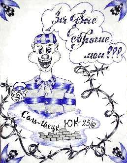 Поздравления с днем рождения заключённому 912