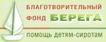 Благотворительный фонд «БЕРЕГА»
